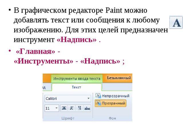 В графическом редакторе Paint можно добавлять текст или сообщения к любому из...