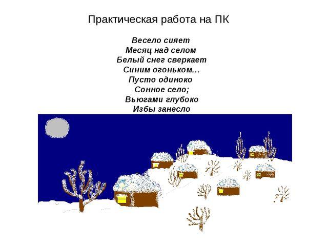 Весело сияет Месяц над селом Белый снег сверкает Синим огоньком… Пусто одино...