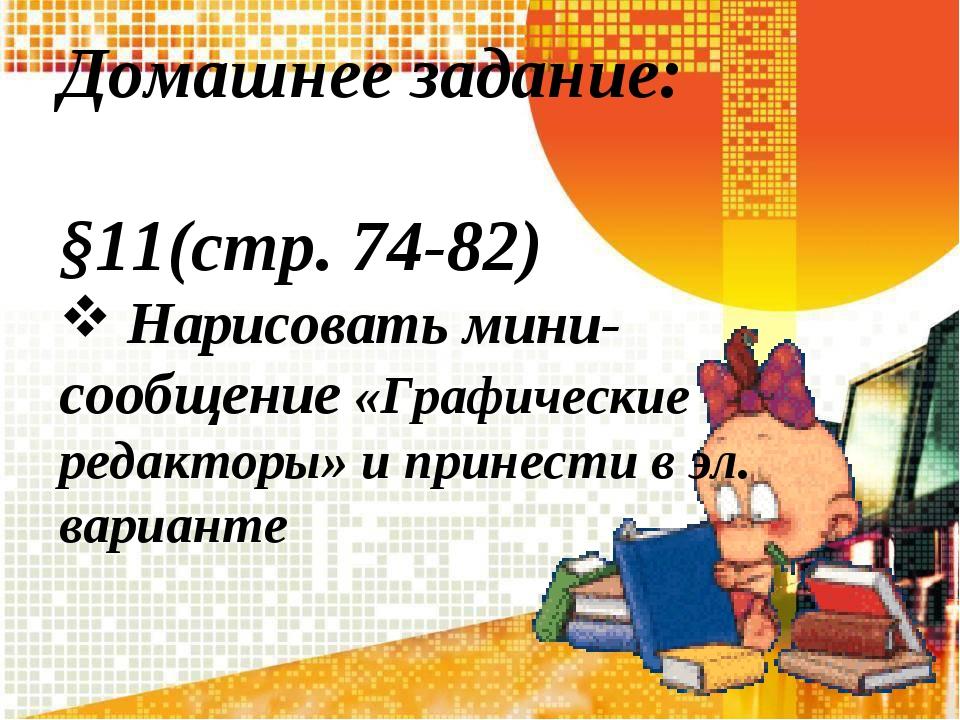 Домашнее задание: §11(стр. 74-82) Нарисовать мини-сообщение «Графические реда...