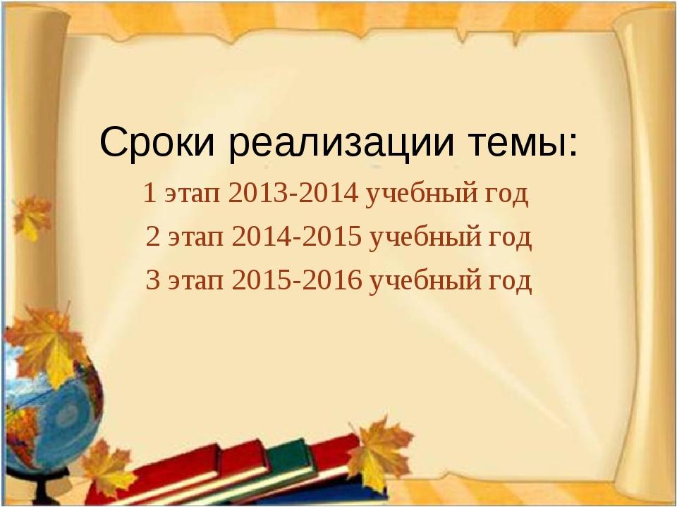 Сроки реализации темы: 1 этап 2013-2014 учебный год 2 этап 2014-2015 учебный...