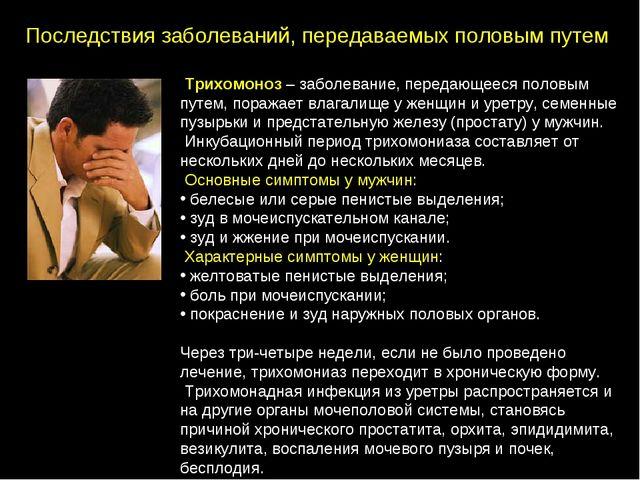 Последствия заболеваний, передаваемых половым путем Трихомоноз – заболевание,...