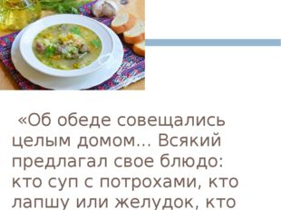 «Об обеде совещались целым домом... Всякий предлагал свое блюдо: кто суп с п