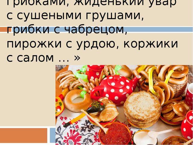 «пирожки с маком, рыжики, сушеные рыбки, соус с грибками, жиденький увар с су...