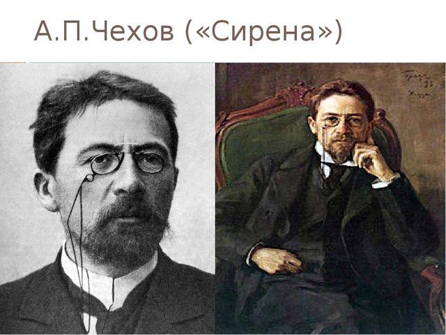 А.П.Чехов («Сирена»)