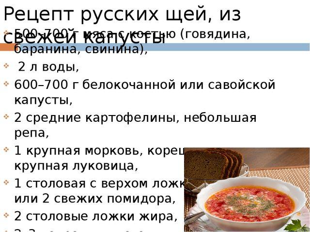 Рецепт русских щей, из свежей капусты 500–700 г мяса с костью (говядина, бара...