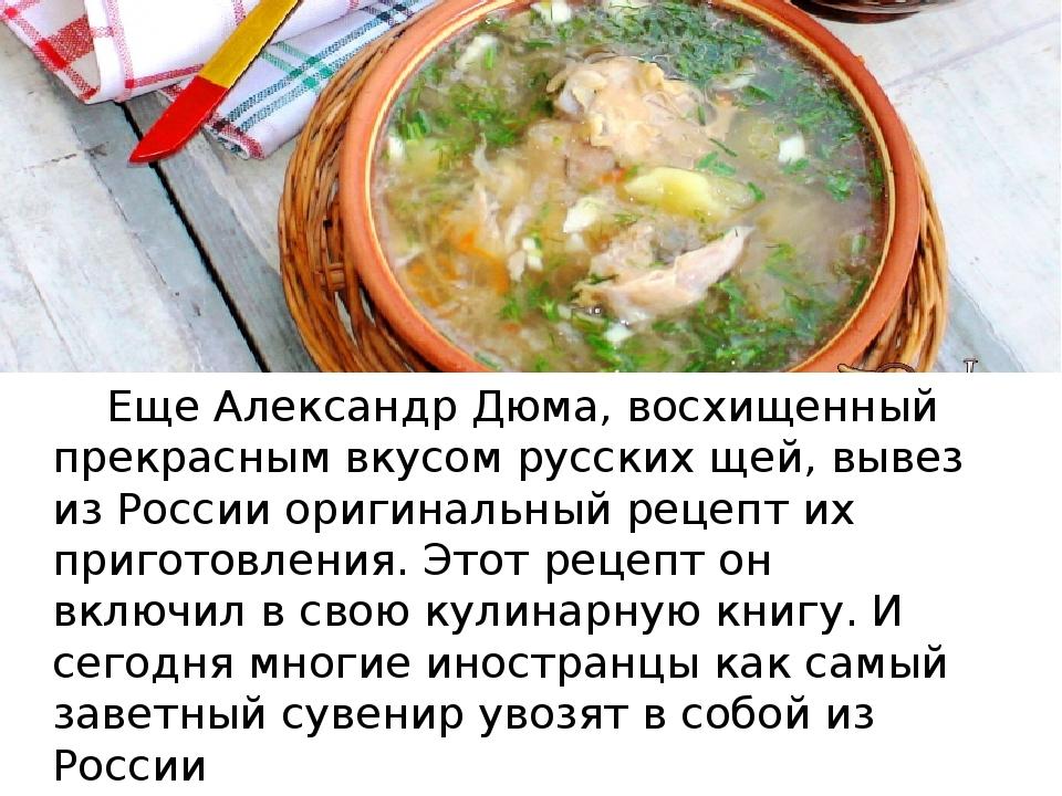 Еще Александр Дюма, восхищенный прекрасным вкусом русских щей, вывез из Росс...