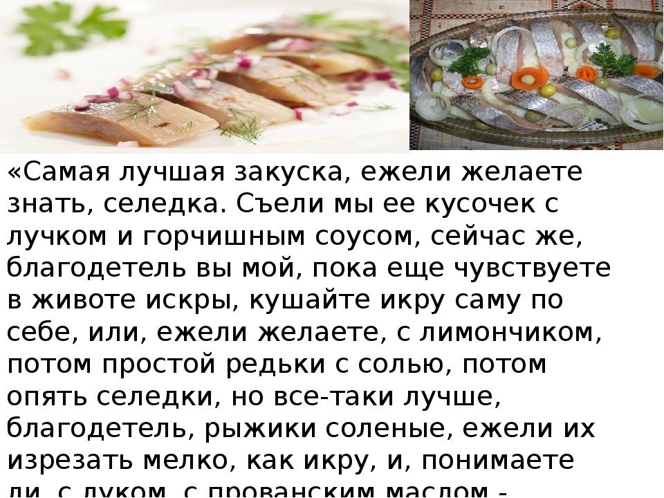 «Самая лучшая закуска, ежели желаете знать, селедка. Съели мы ее кусочек с лу...