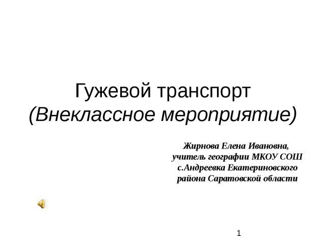 Гужевой транспорт (Внеклассное мероприятие) Жирнова Елена Ивановна, учитель г...