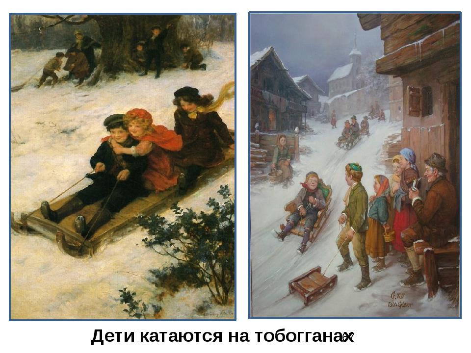 Дети катаются на тобогганах