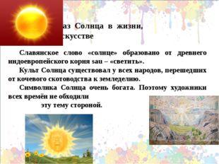 Образ Солнца в жизни, мифлогии и искусстве Славянское слово «солн