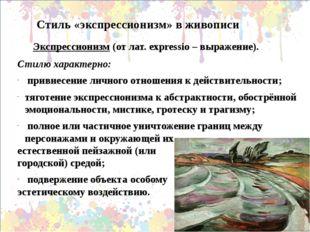 Стиль «экспрессионизм» в живописи Экспрессионизм (от лат. expressio – выра