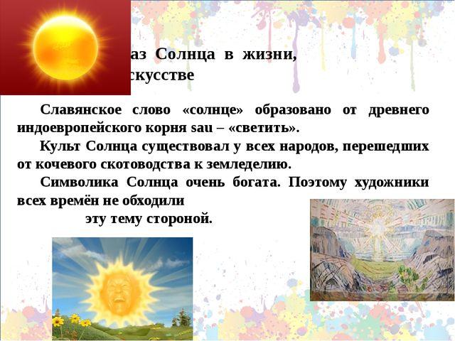 Образ Солнца в жизни, мифлогии и искусстве Славянское слово «солн...