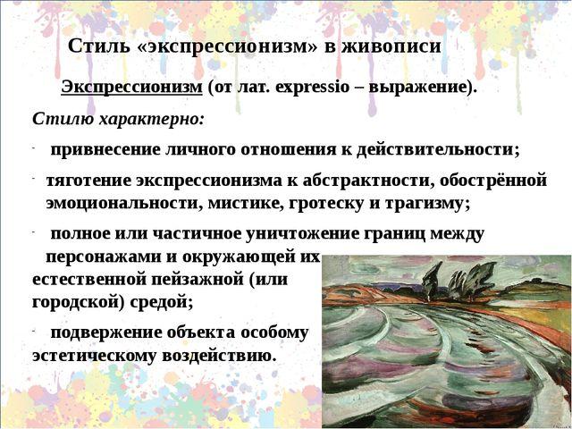 Стиль «экспрессионизм» в живописи Экспрессионизм (от лат. expressio – выра...