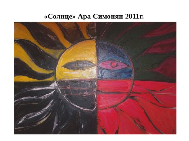 «Солнце» Ара Симонян 2011г.
