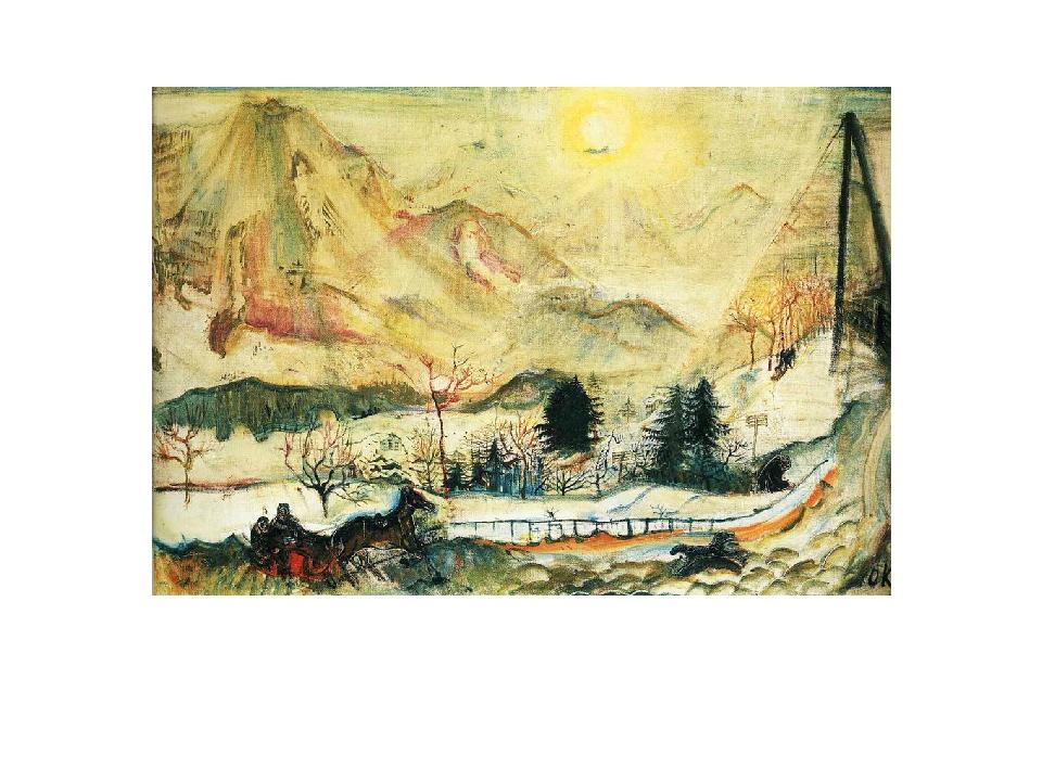 «Dent du Midi» Оскар Кокошка 1911г. Солнце согревает картины художников-эксп...