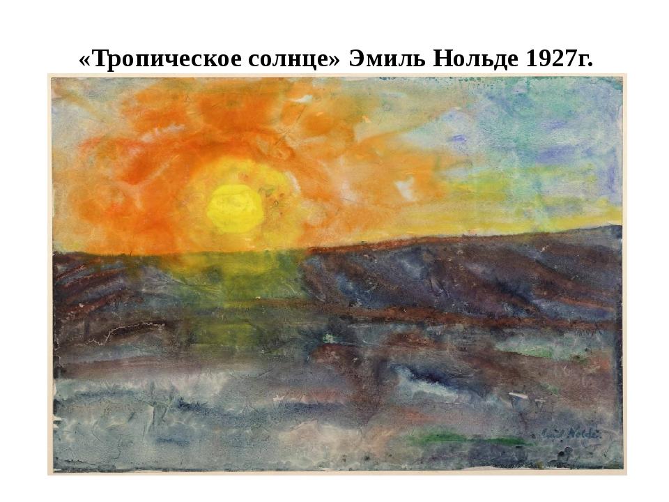 «Тропическое солнце» Эмиль Нольде 1927г.