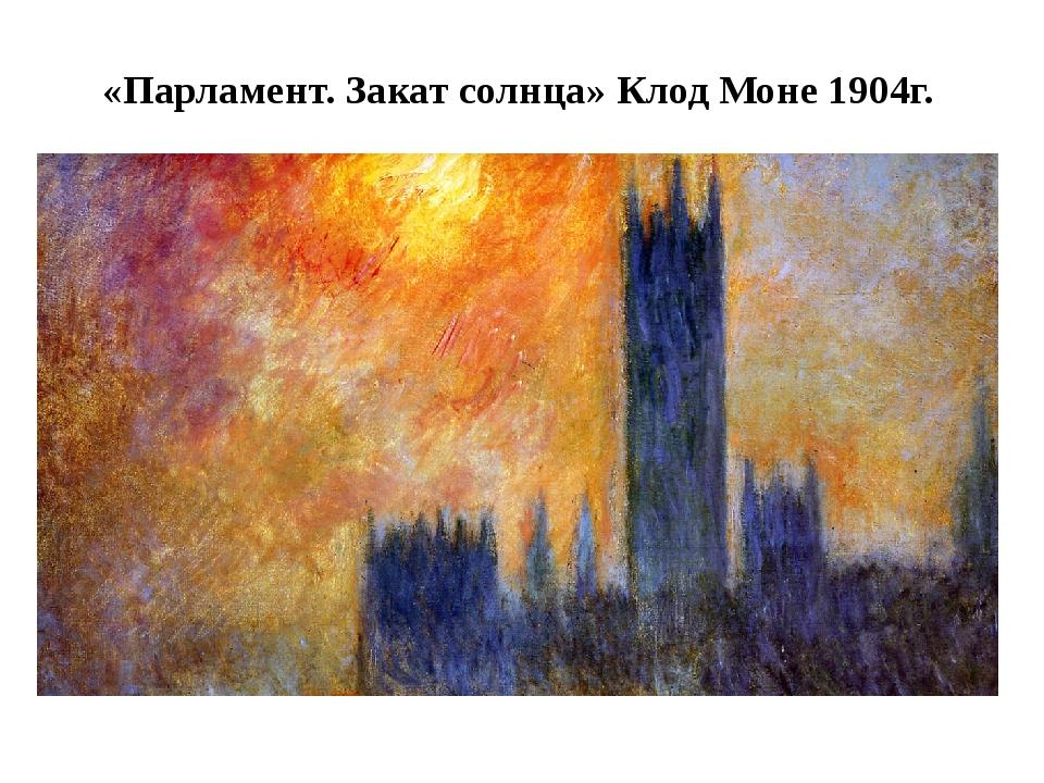 «Парламент. Закат солнца» Клод Моне 1904г.