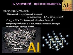 Алюминий – серебристый металл, его плотность – 2,7 г/ см3, tпл = 660 0C, tки