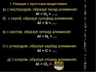 б) с серой, образуя сульфид алюминия: Al + S = …. в) с азотом, образуя нитрид