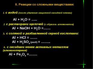 1. с водой (после удаления защитной оксидной пленки) Al + H2O = ….. 2. с раст