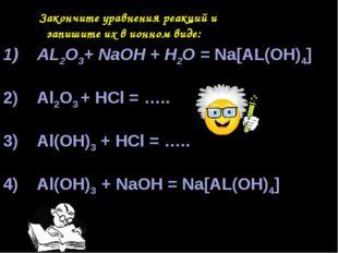 Закончите уравнения реакций и запишите их в ионном виде: AL2O3+ NaOH + H2O =