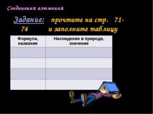 Соединения алюминия Задание: прочтите на стр. 71-74 и заполните таблицу Форму