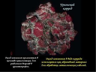 Уральский корунд Оксид алюминия в виде корунда используется как абразивный ма