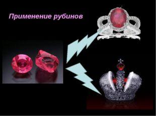 Применение рубинов