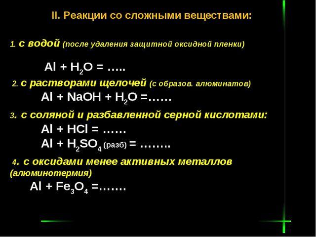 1. с водой (после удаления защитной оксидной пленки) Al + H2O = ….. 2. с раст...