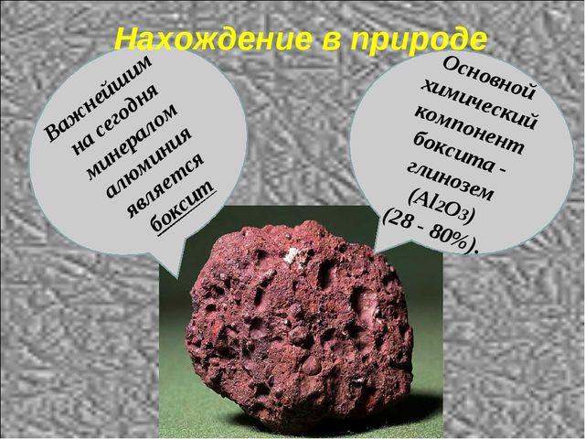 Важнейшим на сегодня минералом алюминия является боксит Основной химический к...