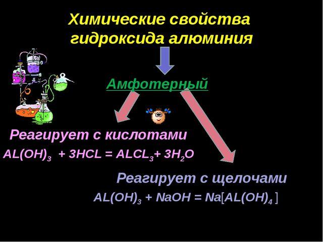 Реагирует с кислотами Реагирует с щелочами AL(OH)3 + 3HCL = ALCL3+ 3H2O AL(OH...
