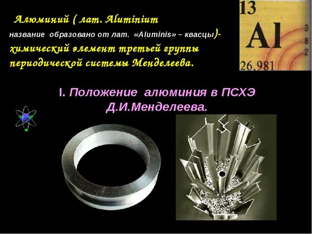 Алюминий ( лат. Aluminium название образовано от лат. «Aluminis» – квасцы)-...