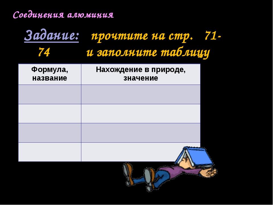 Соединения алюминия Задание: прочтите на стр. 71-74 и заполните таблицу Форму...