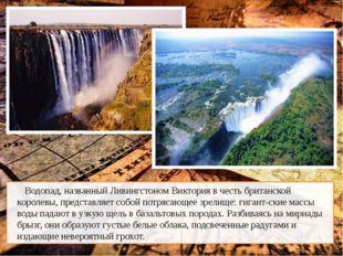 Водопад, названный Ливингстоном Виктория в честь британской королевы, предст
