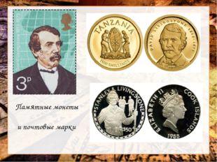 Памятные монеты и почтовые марки