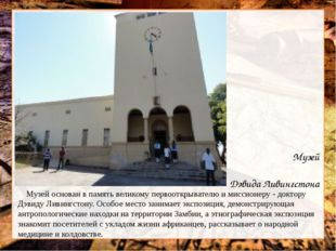 Музей доктора Дэвида Ливингстона Музей основан в память великому первооткрыв