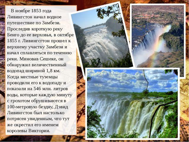 В ноябре 1853 года Ливингстон начал водное путешествие по Замбези. Проследив...