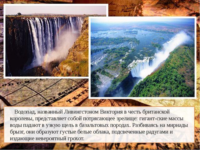 Водопад, названный Ливингстоном Виктория в честь британской королевы, предст...