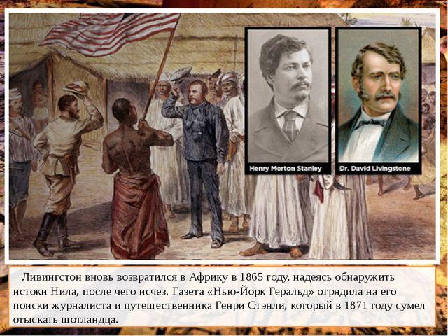 Ливингстон вновь возвратился в Африку в 1865 году, надеясь обнаружить истоки...