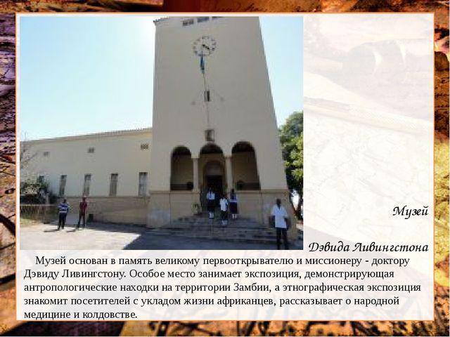 Музей доктора Дэвида Ливингстона Музей основан в память великому первооткрыв...