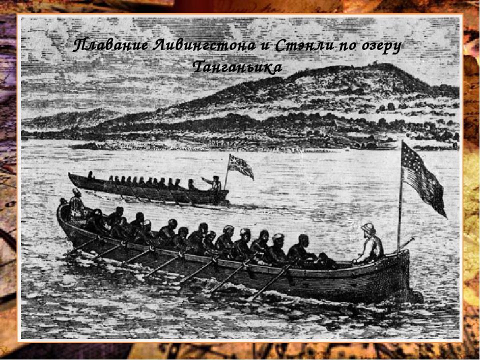 Плавание Ливингстона и Стэнли по озеру Танганьика