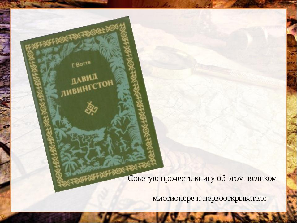 Советую прочесть книгу об этом великом миссионере и первооткрывателе