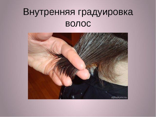 Внутренняя градуировка волос