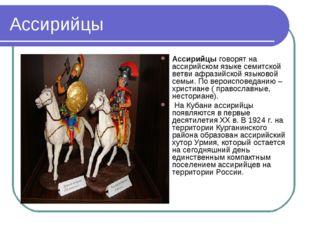 Ассирийцы Ассирийцы говорят на ассирийском языке семитской ветви афразийской