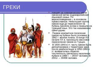 ГРЕКИ говорят на новогреческом языке греческой ветви индоевропейской языковой