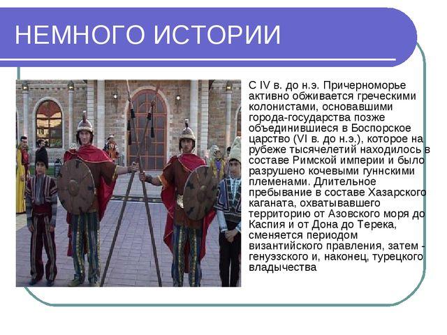 НЕМНОГО ИСТОРИИ С IV в. до н.э. Причерноморье активно обживается греческими к...