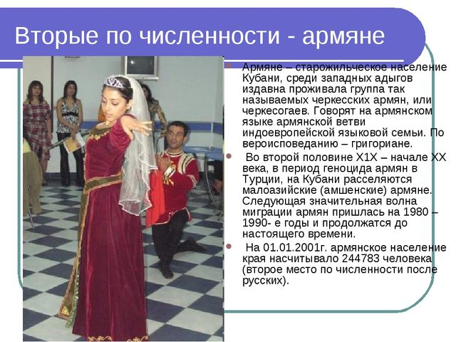 Вторые по численности - армяне Армяне – старожильческое население Кубани, сре...