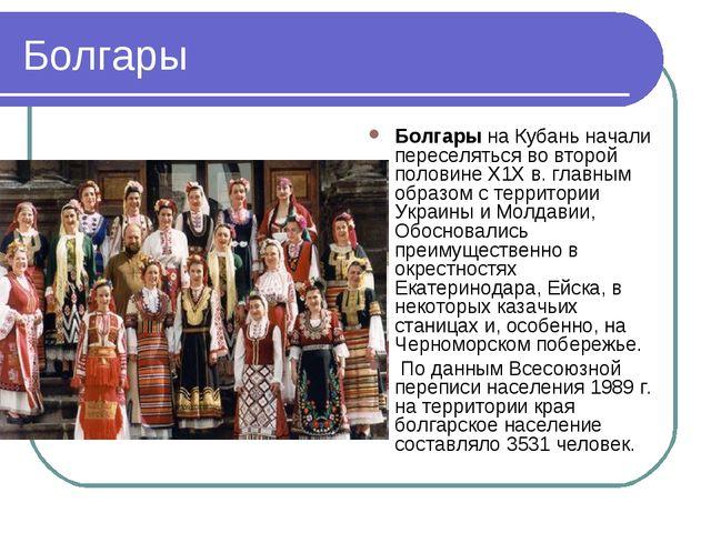 Болгары Болгары на Кубань начали переселяться во второй половине Х1Х в. главн...