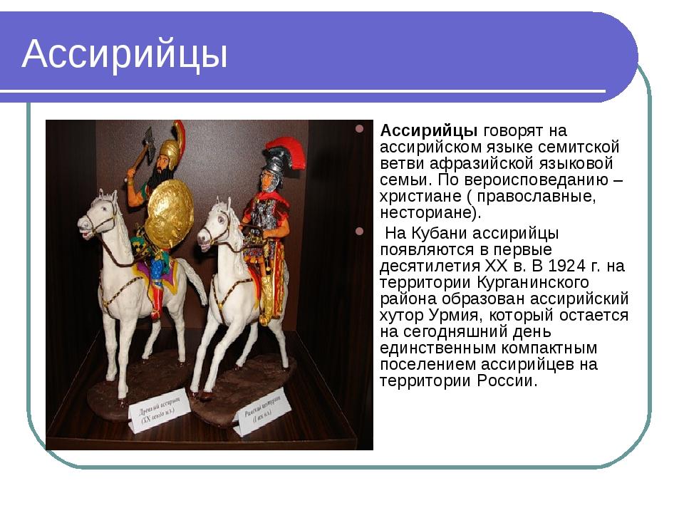 Ассирийцы Ассирийцы говорят на ассирийском языке семитской ветви афразийской...
