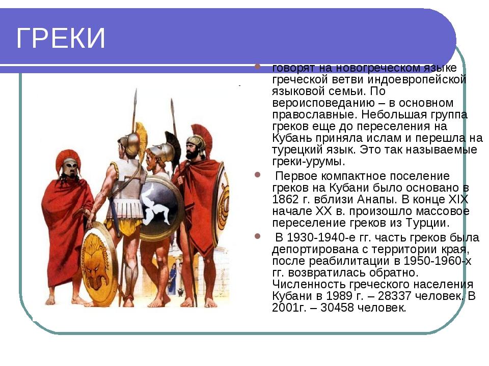 ГРЕКИ говорят на новогреческом языке греческой ветви индоевропейской языковой...